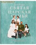 Никея Святая царская семья. Художественно-историческая книга для детей и взрослых. Мария Максимова
