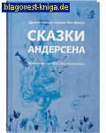Никея Сказки Андерсена. Известные и редкие, без сокращений. Душеполезное чтение для детей