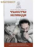 Никея Таинство Исповеди. Как научиться каяться и перестать прятаться от Бога. Игумен Нектарий (Морозов)
