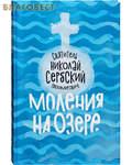 Моления на озере. Святитель Николай Сербский (Велимирович)
