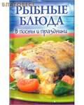 Духовное преображение Рыбные блюда в посты и праздники