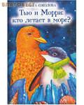 Духовное преображение Тью и Морри: кто летает в море? Ольга Соколова