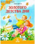 Свято - Елисаветинского монастыря, Минск Золотого детства дни. Елена Долгих