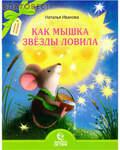 Свято - Елисаветинского монастыря, Минск Как мышка звезды ловила. Наталья Иванова