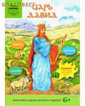 Свято - Елисаветинского монастыря, Минск Царь Давид (наклейки, задания, лабиринты)