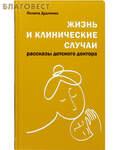 Дар, Москва Жизнь и клинические случаи. Рассказы детского доктора. Полина Дудченко