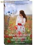 Рипол классик Благословите женщину. Идеал женственности. Книга вторая. Владимир Зоберн