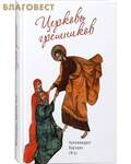 Сретенский монастырь Церковь грешников. Архимандрит Варнава (Ягу)