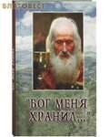"""Русский Хронографъ, Москва """"Бог меня хранил ..."""""""