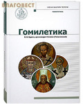 Гомилетика. Учебник бакалавра теологии. В.В. Бурега, архимандрит Симеон (Томачинский)
