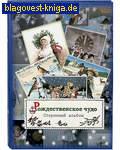Рипол классик Рождественское чудо: старинный альбом, собрание открыток