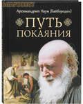 Сибирская Благозвонница Путь покаяния. Архимандрит Наум (Байбородин)