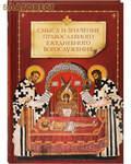 Сибирская Благозвонница Смысл и значение православного ежедневного богослужения