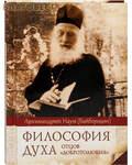 Сибирская Благозвонница Философия духа отцов «Добротолюбия». Архимандрит Наум (Байбородин)