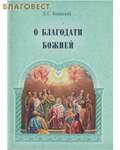 Общество памяти игумении Таисии О благодати Божией. П.С. Казанский