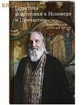 Никея Практика подготовки к Исповеди и Причастию Протоиерей Георгий Бреев