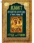 """Неугасимая лампада Акафист Пресвятой Богородице в честь иконы Её """"Отрада"""", или """"Утешение"""""""