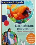 Российское Библейское Общество Библейские истории для самых внимательных. Учись, придумывай и знакомься с Библией