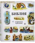 Российское Библейское Общество Библия в картинках и расказах