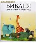 Российское Библейское Общество Библия для самых маленьких