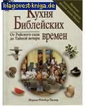 Российское Библейское Общество Кухня Библейских времен. От райского сада до Тайной вечери. Мириам Фейенберг Вамош