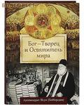 Сибирская Благозвонница Бог - Творец и Освятитель мира. Архимандрит Наум (Байбородин)