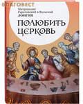 Саратовская митрополия Полюбить Церковь. Митрополит Саратовский и Вольский Лонгин
