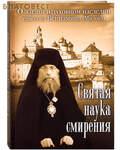 Саратовская митрополия Святая наука смирения. О жизни и духовном наследии епископа Вениамина (Милова)