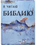 Российское Библейское Общество Я читаю Библию