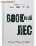 Алавастр Буковый лес (BOOKовый лес). Роман - предчувствие. Александр Балыбердин
