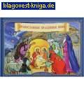 Православные праздники.Зима. Книжка-раскраска
