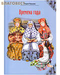 Белорусская Православная Церковь, Минск Времена года. Стихи для детей. Лидия Перцева