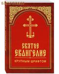 Белорусская Православная Церковь, Минск Святое Евангелие крупным шрифтом