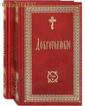 Сретенский монастырь Добротолюбие. Комплект в 2-х томах. Церковно-славянский шрифт