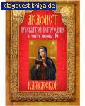 Неугасимая лампада Акафист Пресвятой Богородице в честь иконы Её Калужской