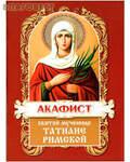 Христианская жизнь Акафист святой мученице Татиане Римской