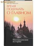Москва Время подумать о главном. Шамординские истории. Виктор Николаев