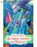 Духовное преображение Дельфин спешит на Иордан. Ольга Соколова