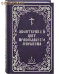 Борисова г. Воронеж Молитвенный щит православного мирянина