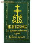 Духовное преображение Молитвослов на церковнославянском языке. Крупный шрифт