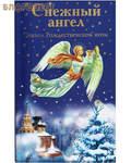 Духовное преображение Снежный ангел. Сказки Рождественской ночи