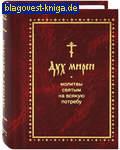 Ковчег, Москва Дух мирен. Молитвы святым на всякую потребу