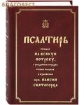 Ковчег, Москва Псалтирь, чтомая на всякую потребу, с указанием порядка чтения псалмов в изложении прп.Паисия Святогорца. Русский шрифт