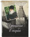 Сретенский монастырь Утешение в скорби. Архимандрит Иоанн (Крестьянкин)