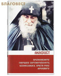 Апостол Веры Акафист преподобному Гавриилу Самтаврийскому (Ургебадзе), исповеднику, Христа ради юродивому