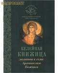 Келейная книжица. Молитвы к семи Архангелам Божиим. Наследный дар архимандрита Иоанна (Крестьянкина)