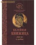 Келейная книжица. Мысли о любви. Наследный дар архимандрита Иоанна (Крестьянкина)