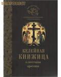 Келейная книжица. О несении креста. Наследный дар архимандрита Иоанна (Крестьянкина)
