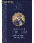 Келейная книжица. Цель жизни христианина. Наследный дар архимандрита Иоанна (Крестьянкина)