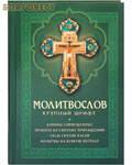 Благовест Молитвослов с совмещенными канонами и правилом ко Святому Причащению. Крупный шрифт